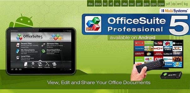 Читать и редактировать Microsoft Office, работать с ZIP-файлами - всё это в