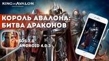 King of Avalon Dragon WarfareКороль Авалона битва драконов. Одна из лучших мобильных стратегий