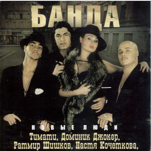 Банда альбом Новые люди