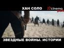 🎬«Хан Соло: Звёздные Войны. Истории» (фантастика, фэнтези, боевик, приключения, 16)