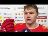 Кирилл Капризов о матче против Швейцарии