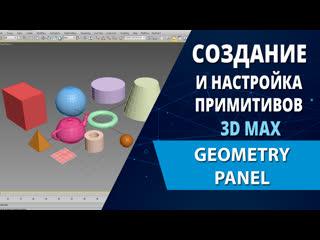 Базовые примитивы 3d max (Geometry panel)