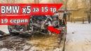 🔥 Тачка ФАРШ. очередной ТОТАЛ car body repair. BMW X5 за15 к19