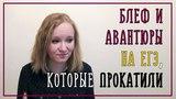 КАК НА САМОМ ДЕЛЕ эксперты проверяют СОЧИНЕНИЕ на ЕГЭ по русскому языку