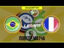 Бразилия - Франция. Повтор матча 14 финала ЧМ 2006