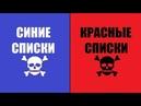 СИНИЕ и КРАСНЫЕ списки. Вячеслав Осиевский