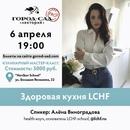 Алена Виноградова фото #40