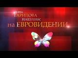 Дина Гарипова. Наш голос на `Евровидении` - Скоро в эфире  - Первый канал