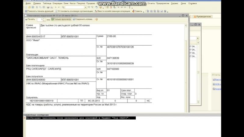 1С 8.2 Уплата НДС - как сделать Платежное поручение_ Урок 20_Full-HD