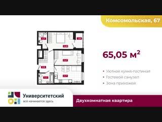 Комсомольская 67. Планировки