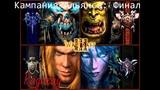 Прохождение Warcraft IIIReign of Сhaos - Кампания Альянса Глава 9 Фростморн