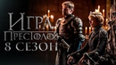 Игра престолов 8 сезон Обзор Трейлер на русском