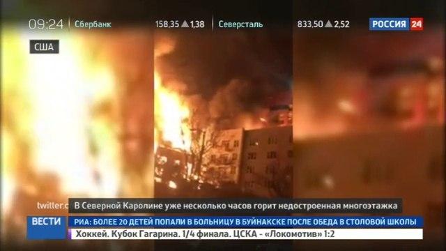 Новости на Россия 24 • В Северной Каролине полыхает недостроенная многоэтажка