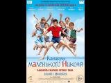 Каникулы маленького Николя Русский трейлер '2014' HD