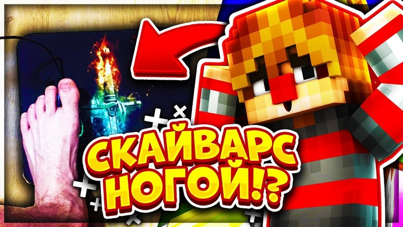СКАЙ ВАРС НОГОЙ. Играю в Майнкрафт Ногой [Hypixel Sky Wars Mini-Game Minecraft]