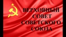 ВАЖНО! Царские фонды 834 квадрильона списаны ВС СССР на баланс страны. УРА !