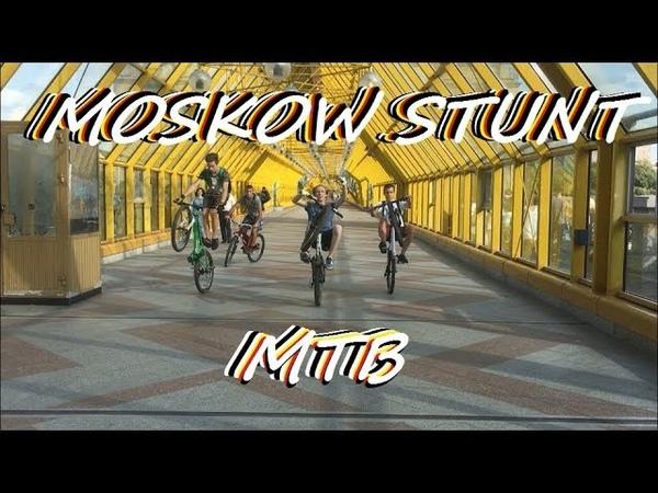 Stunt на mtb , катаем на заднем колесе по Москве , планы на рекорд Гиннеса
