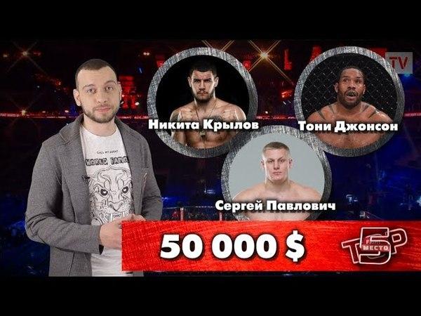 TOP MMA. Сколько зарабатывает бойцы? top mma. crjkmrj pfhf,fnsdftn ,jqws?