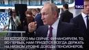 ТАСС Путин о повышении пенсионного возраста