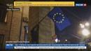 Новости на Россия 24 Киевские радикалы растоптали флаги Евросоюза