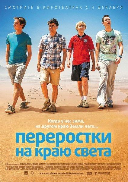 Переростки на краю света (2014)