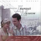 Дмитрий Маликов альбом И всё таки я люблю