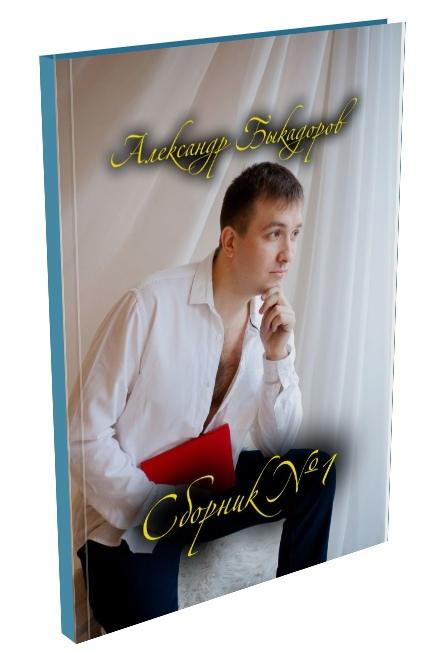 Быкадоров сборник №1