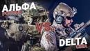 Отряд Альфа (Россия) против отряда Delta (США). Какой спецназ круче?