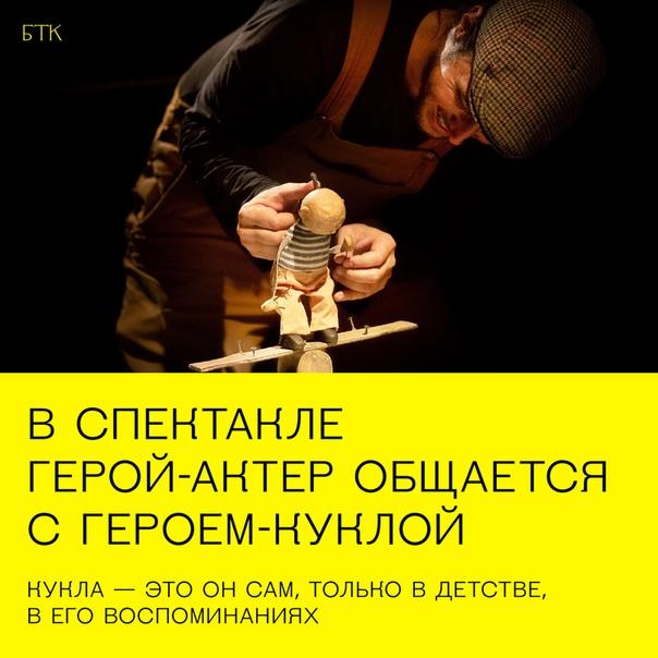 Сделали карточки-разбор спектакля «Никита и кит» вместе с его режиссёром Мишей Сафроновым. Читайте и приходите!