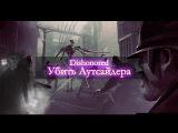 Dishonored — убить Аутсайдера?