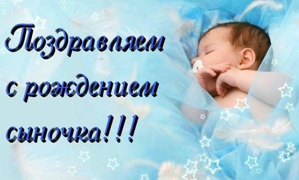 Поздравление сестре с рождением сына