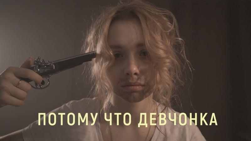 ТАЧКА feat eelizavet — ПОТОМУ ЧТО ДЕВЧОНКА