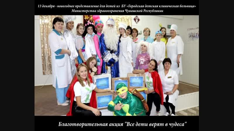 Традиционная новогодняя благотворительная акция Все дети верят в чудеса
