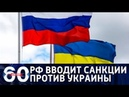 60 минут по горячим следам. Россия вводит санкции против Украины. От 22.10.2018
