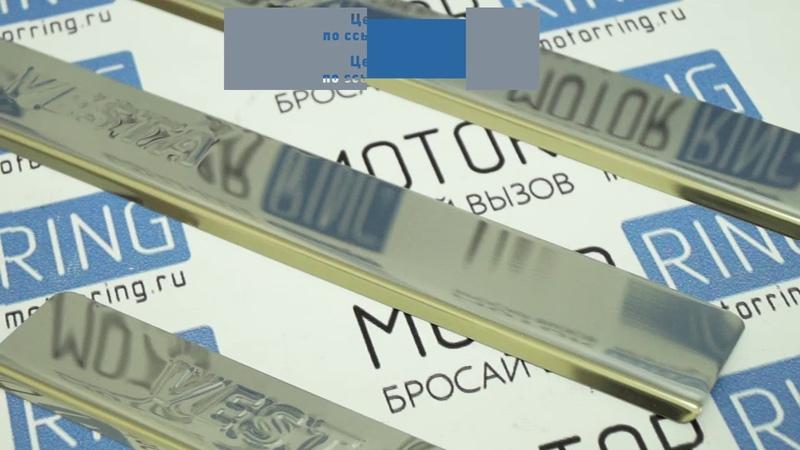 Накладки на пороги нерж с надписью Vesta на Лада Веста | MotoRRing.ru