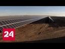 В Оренбургской области запустили сразу две солнечные электростанции Россия 24