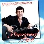 Александр Новиков альбом Извозчику - 15 лет
