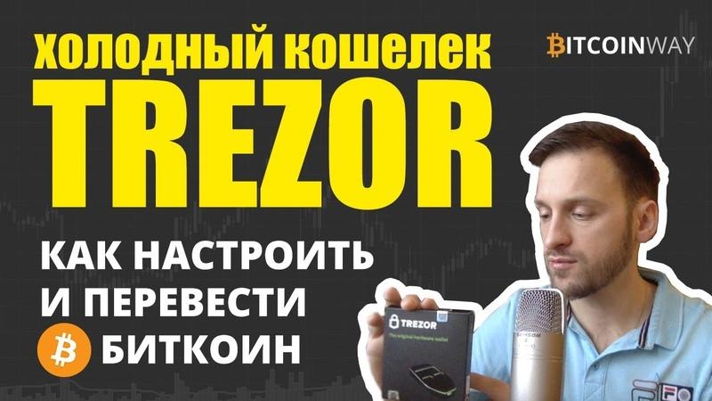 Как настроить Trezor и перевести первые биткоины на холодный кошелек для криптовалют Трезор