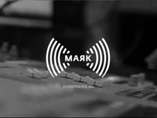 Павел Безручко и Алексей Акулов в гостях у Сергея Стиллавина на радио «Маяк»