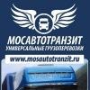 Mosautotransit Cargo-Transportation