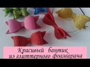 Красивый бантик из глиттерного фоамирана/ Glitter foam, hair clips and bows /Сама Я mk