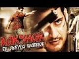 Rakshak - Ek Akeyla Warrior (2015) Full Hindi Dubbed Movie | Mahesh Babu