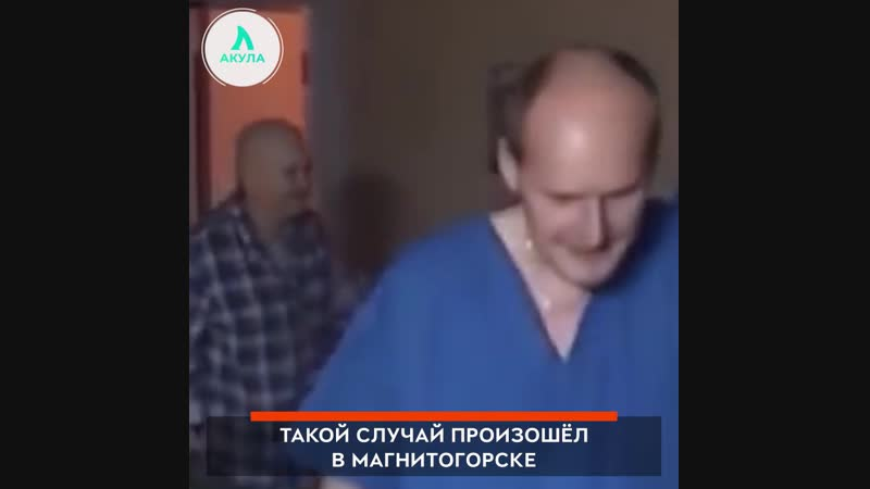 Издевательства в психбольнице АКУЛА