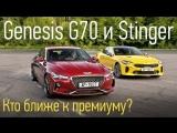 Genesis G70 и Kia Stinger. На кого ставите?