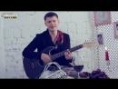 Александр Курган - Любовь не выпита до дна