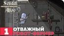 Прохождение Feudal Alloy ЧАСТЬ 1 ОТВАЖНЫЙ РОБОТ ФЕРМЕР 1080p 60fps