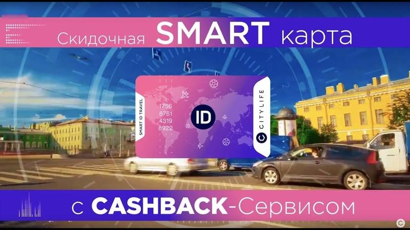 CityLife - Smart ID Travel