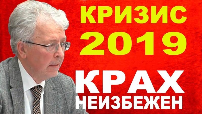 Мировой Кризис 2019 ввернет мир в XA0C - Валентин Катасонов - 17.01.2019