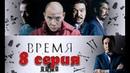 «Время» 8 серия Криминал Казахстанский сериал