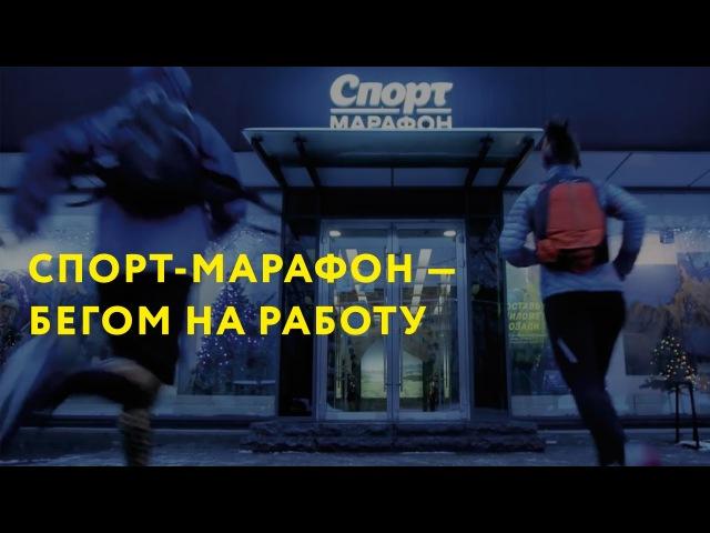 Спорт-Марафон: Бегом на работу